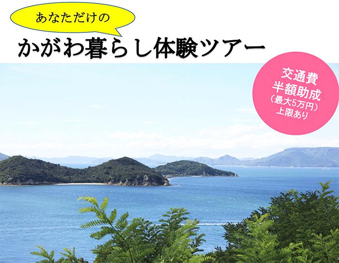 https://www.kagawalife.jp/news/?exec=detail&id=145
